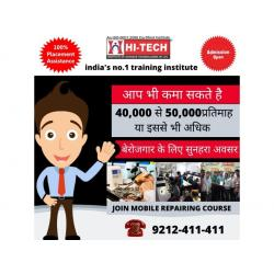 Best Mobile Repair Educational Industry in Delhi