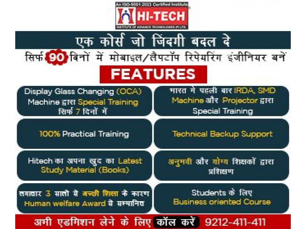 Learn mobile repairing through the advance tools