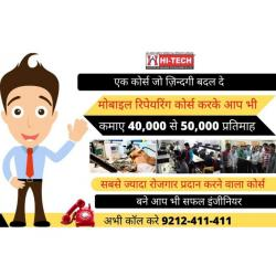 advance mobile repairing course From Hitech