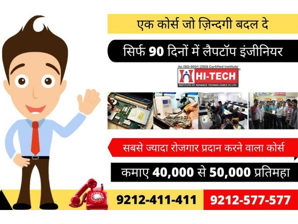 High- level laptop repairing course Karol bagh, Delhi