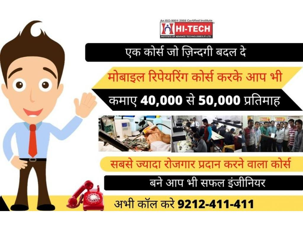 High incomes course in Delhi
