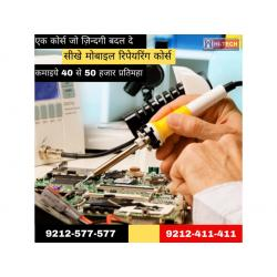 Highly earning mobile repairing course Delhi