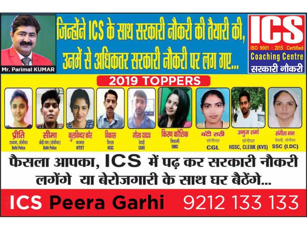Bank PO Coaching Institute in Peeragarhi