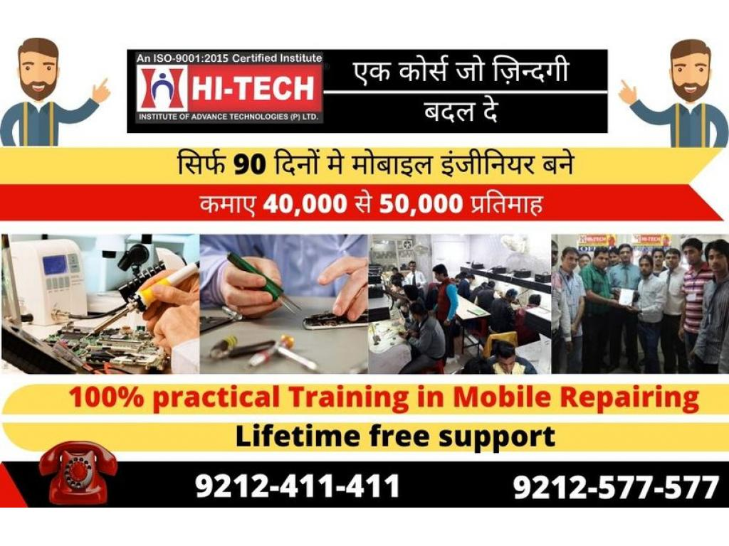 Hitech Institute of Advance mobile repair technology