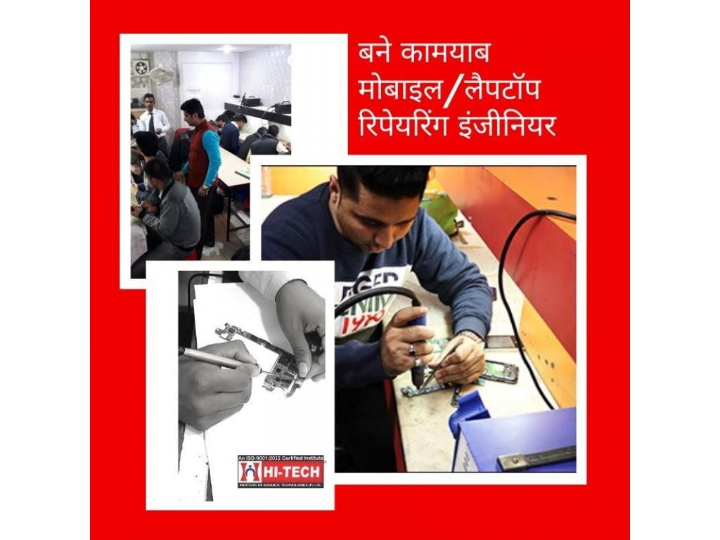 Mobile Repairing institute in Shastri Puram
