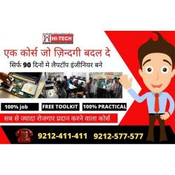 Mobile Repairing Course in Rahul Vihar