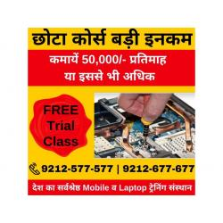 Mobile Repairing Course in Shahganj