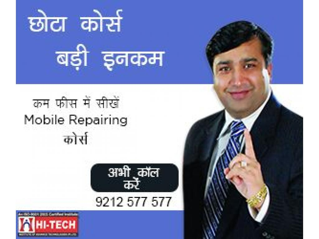 Mobile Repairing Course in Rani Bagh