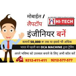Laptop Repairing Course in Karampura