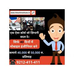Best Mobile Repairing Training Institute