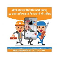 Best Mobile Phone Repair Training Center